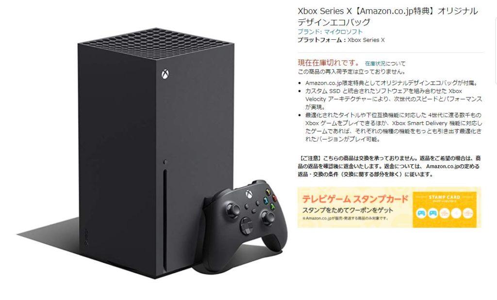 Xbox Series X japão 1